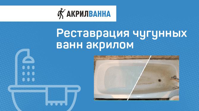 Реставрация чугунных ванн жидким акрилом
