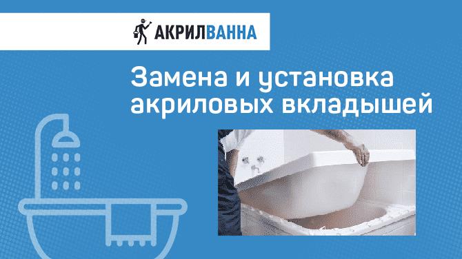 Реставрация ванны вкладышем - замена и установка